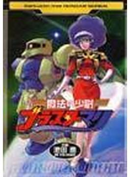 魔法の少尉ブラスターマリ (電撃コミックス)(電撃コミックス)