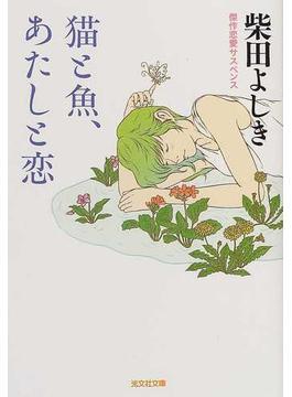 猫と魚、あたしと恋(光文社文庫)