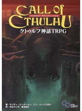 クトゥルフ神話TRPG H.P.ラヴクラフト世界のホラーロールプレイング(ログインテーブルトークRPGシリーズ)