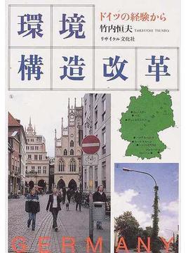 環境構造改革 ドイツの経験から