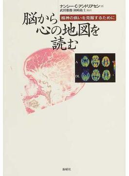 脳から心の地図を読む 精神の病いを克服するために