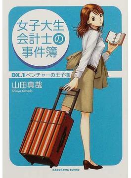 女子大生会計士の事件簿 DX.1 ベンチャーの王子様(角川文庫)