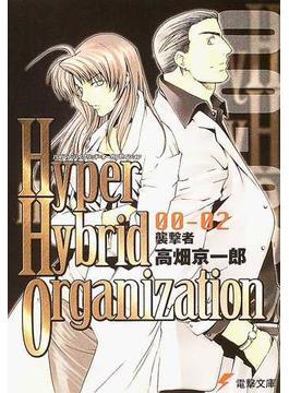 Hyper hybrid organization 00−02 襲撃者(電撃文庫)
