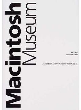 Macintosh museum Macintosh 128KからPower Mac G5まで