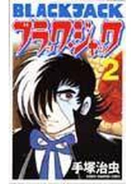 ブラック・ジャック 2 新装版 (少年チャンピオン・コミックス)(少年チャンピオン・コミックス)