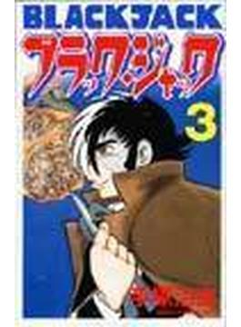 ブラック・ジャック 3 新装版 (少年チャンピオン・コミックス)(少年チャンピオン・コミックス)
