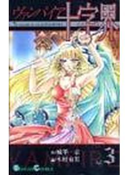 ヴァンパイア十字界 3(ガンガンコミックス)