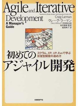 初めてのアジャイル開発 スクラム、XP、UP、Evoで学ぶ反復型開発の進め方