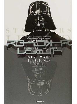 スター・ウォーズ・レジェンド A long time ago in a galaxy far,far away… a greatest movie saga has created