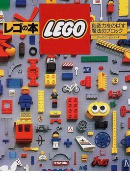 レゴの本 創造力をのばす魔法のブロック