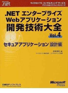 .NETエンタープライズWebアプリケーション開発技術大全 Vol.4 セキュアアプリケーション設計編