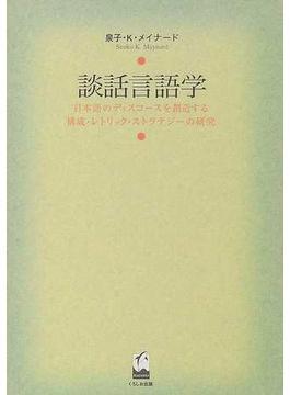 談話言語学 日本語のディスコースを創造する構成・レトリック・ストラテジーの研究