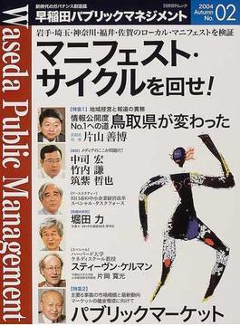 早稲田パブリックマネジメント 新時代のガバナンス創造誌 No.02(2004autumn)