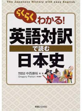 らくらくわかる!英語対訳で読む日本史