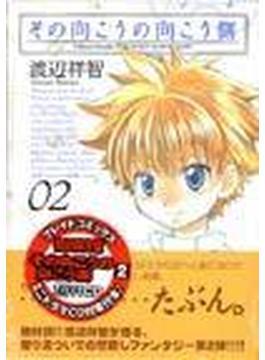 その向こうの向こう側 初回限定版 2 ミニドラマCD付 (ブレイドコミックス)