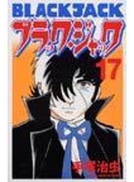 ブラック・ジャック(チャンピオンコミックス) 17巻セット