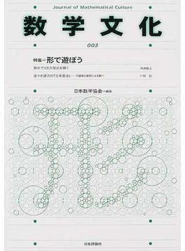 数学文化 Journal of mathematical culture 第3号 特集=形で遊ぼう