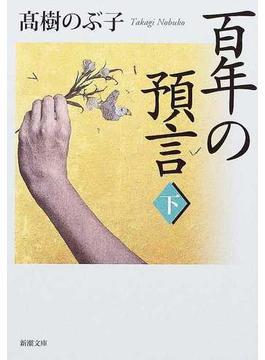 百年の預言 下巻(新潮文庫)