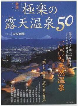 厳選極楽の露天温泉50