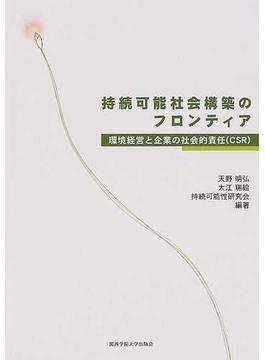 持続可能社会構築のフロンティア 環境経営と企業の社会的責任(CSR)