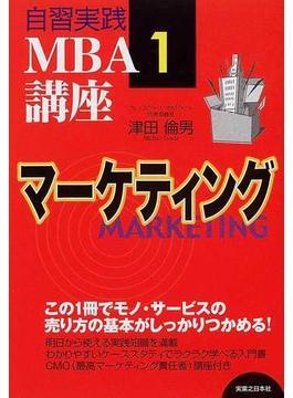 自習実践MBA講座 1 マーケティング