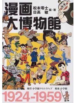 漫画大博物館 1924−1959