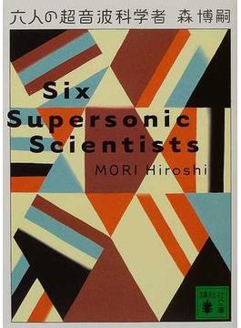 六人の超音波科学者(講談社文庫)