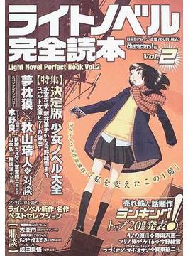 ライトノベル完全読本 Vol.2 ライトノベル新作・名作ベストセレクション(日経BPムック)
