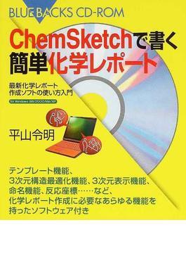 ChemSketchで書く簡単化学レポート 最新化学レポート作成ソフトの使い方入門