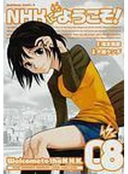 NHKにようこそ!(角川コミックス・エース) 8巻セット(角川コミックス・エース)