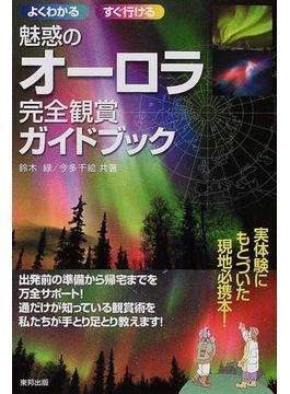 魅惑のオーロラ完全観賞ガイドブック よくわかるすぐ行ける