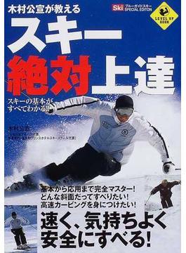 スキー絶対上達 木村公宣が教える スキーの基本がすべてわかる!!(LEVEL UP BOOK)