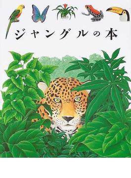 ジャングルの本
