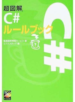 超図解C#ルールブック