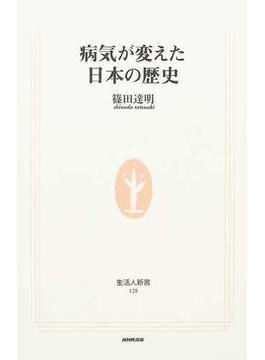 病気が変えた日本の歴史(生活人新書)