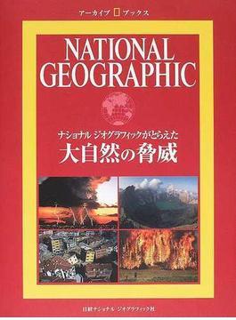 大自然の脅威 ナショナルジオグラフィックがとらえた