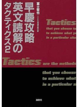 早慶攻略英文読解のタクティクス 2