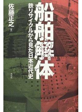 船舶解体 鉄リサイクルから見た日本近代史