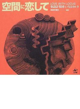 空間に恋して 象設計集団のいろはカルタ