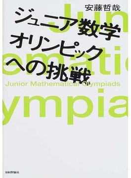 ジュニア数学オリンピックへの挑戦