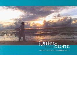 Quiet Storm静かなる嵐 HIV/エイズとたたかう人々の勝利のために