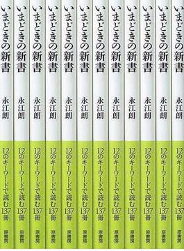 いまどきの新書 12のキーワードで読む137冊