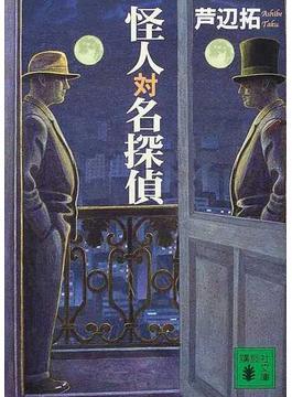怪人対名探偵(講談社文庫)