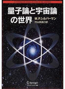 量子論と宇宙論の世界