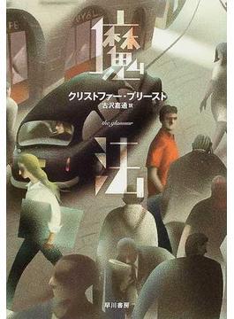 魔法(ハヤカワ文庫 FT)