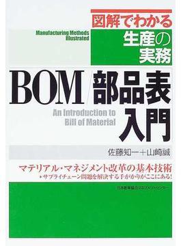 BOM/部品表入門 マテリアル・マネジメント改革の基本技術 サプライチェーン問題を解決する手がかりがここにある!