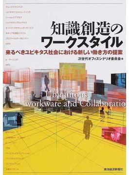 知識創造のワークスタイル 来るべきユビキタス社会における新しい働き方の提案