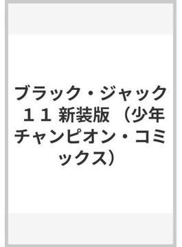 ブラック・ジャック 11 新装版 (少年チャンピオン・コミックス)(少年チャンピオン・コミックス)