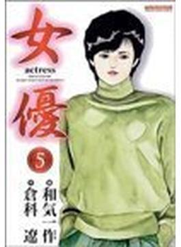 女優 5 (マンサンコミックス)