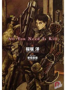 All you need is kill(集英社スーパーダッシュ文庫)